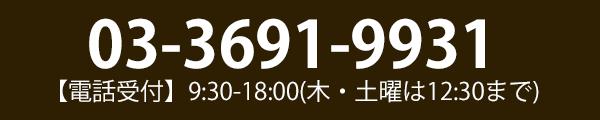 03-3691-9931【電話受付】9:30-18:00(木・土曜は12:30まで)