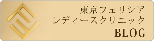 東京フェリシアレディースクリニックBLOG