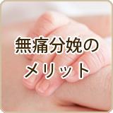 無痛分娩のメリット
