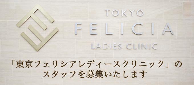 「東京フェリシアレディースクリニック」のスタッフを募集いたします