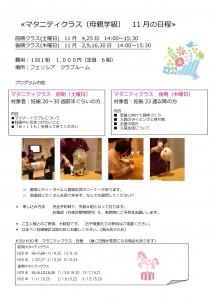 マタニティクラス日程案内11月